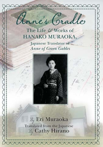Making Anne big in Japan: New biography illuminates the fascinating life of the translator who made Prince Edward Island a Japanese tourist hub
